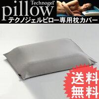 テクノジェルピロー専用★プラチナコットン枕カバー