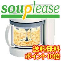 全自動野菜スープメーカー(スープリーズ)