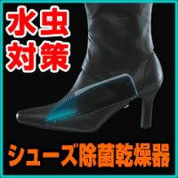 【送料無料】シューズ版UVフットケア『シューズ除菌・乾燥機』【smtb-s】