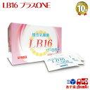 【送料無料】複合乳酸菌LB16プラスone