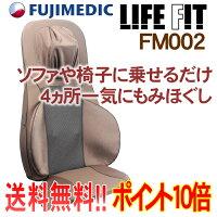 【10倍】医療機器認証の本格派シートマッサージ器ライフフィットFM002【送料無料】[P10]