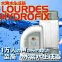 【送料無料】高濃度水素水生成器ルルドハイドロフィクスLOURDESHYDEOFIX【日本製】