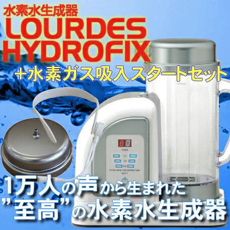 高濃度水素水生成器 ルルド ハイドロフィクス LOURDES HYDEOFIX + 水素ガス吸入スタートセット【日本製】:ボディーアンドソウル