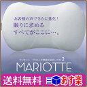 MARIOTTEマリオット枕