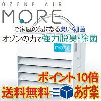 【あす楽】充電式オゾン発生器MORE(モア)オゾンの力で協力脱臭【送料無料】