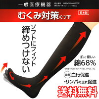 【一般医療機器】むくみ対策くつ下カラー:黒