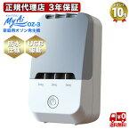 快適マイエアー 最新モデル OZ−3 家庭用オゾン発生器 オゾン 除菌 防水 USB駆動 脱臭機 OCR KAITEKI MyAir 送料無料 ポイント10倍