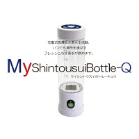 【P20倍】【すぐお届け】充電式高濃度水素水生成器MyShintousuiBottle-Q【送料無料】