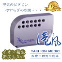 滝風イオンメディックTAKIIONMEDIC(医療用物質生成器)マイナスイオン