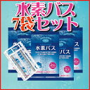 【即納】水素バス7袋セット(専用プラスチック容器付き)※水素バスが初めてという方へのスターターキット!【送料無料】[P]