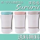 【送料無料】ポータブルお茶ミルSururu(するる)携帯ポーチ、オリジナルレシピ付き