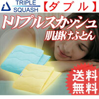 【医療脱脂綿を使った寝具】「トリプルスカッシュ」肌掛けふとんシングル