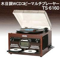 【送料無料】木目調WCDコピーマルチプレーヤー/TS-6160【とうしょう】
