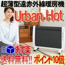 超薄型遠赤外線暖房機ゼンケンアーバンホットRH-2200【ポイント基本10倍】【RCP】[P10]