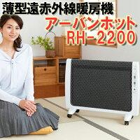 ゼンケン薄型遠赤外線暖房機アーバンホットRH-2200