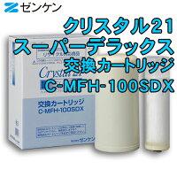 【送料無料】ゼンケンクリスタル21スーパーデラックス用カートリッジ[C-MFH-100SDX]【ZENKEN浄水器】