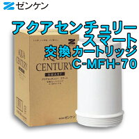【送料無料】ゼンケンアクアセンチュリースマート用カートリッジ[C-MFH-70]【ZENKEN浄水器】