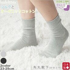 日本製シルクとオーガニックコットン先丸靴下絹シルク靴下かかとあり冷えとりソックス