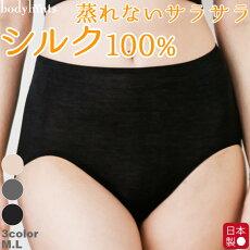 シルクボトムショーツ深履き日本製脇に縫い目の無い仕様冷えとり冷え取り冷え症敏感肌レディース下着肌着冷えとりパンツ汗取りインナーメーカー直販170双極細絹糸ベアフライス