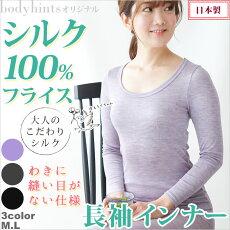 シルク100%長袖インナー日本製脇に縫い目の無い仕様冷えとり冷え取り冷え性対策肌着メーカー直販170双極細絹糸フライス高品質低価格