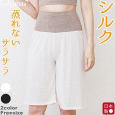 シルクペチパンツ日本製脇に縫い目の無い仕様冷えとり冷え取り冷え症敏感肌レディース肌着冷えとりパンツ汗取りインナーメーカー直販