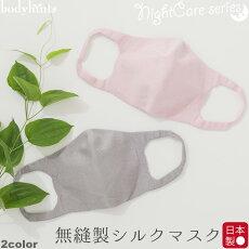 シルクマスク無縫製ナイトケアおやすみマスク敏感肌日本製