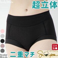 超立体ショーツスタンダード丈スーピマコットン綿100%二重マチ仕様日本製