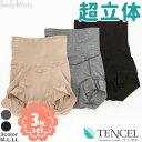 テンセル超立体ショーツ 3枚セット ハイウエスト丈 ずり上がらない超立体ショーツ 腹巻パンツ 日本製 敏感肌 マタニティ 送料無料