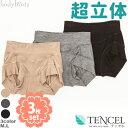 テンセル超立体ショーツ 3枚セット ショート丈 ずり上がらない超立体ショーツ やや浅穿き 日本製 敏感肌 マタニティ