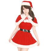 店内50%OFF〜開催中♪ 【Mフリー】 サンタコスチューム コスプレ クリスマス セクシー衣装 4点セット costume911