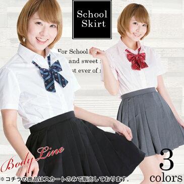 ハロウィン コスプレ スクールスカート コスプレ セーラー服 制服 女子高生 ブレザー S〜4Lサイズあり 3色展開 セクシー こすぷれ はろういん costume547 衣装
