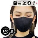 【マスクプレゼント中!!】マスク 洗えるマスク 140枚セッ...