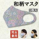 和柄マスク 満開桜紺柄 冷感 夏用 マスク 洗えるマスク ウレタン ウレタンマスク 和柄 洗える フリーサイズ 花粉対策 花粉 予防 立体型 フィット フィルター 夏 マスク 涼しい 冷感マスク