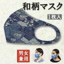 和柄マスク 烈風文様紺柄 冷感 夏用 マスク 洗えるマスク ウレタン ウレタンマスク 和柄 洗える フリーサイズ 花粉対策 花粉 予防 立体型 フィット フィルター 夏 マスク 涼しい 冷感マスク
