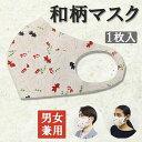 和柄マスク 金魚柄 冷感 夏用 マスク 洗えるマスク ウレタン ウレタンマスク 和柄 洗える フリーサイズ 花粉対策 花粉 予防 立体型 フィット フィルター 夏 マスク 涼しい 冷感マスク