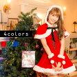 【Mフリー】サンタコスチューム コスプレ クリスマス セクシー衣装 M〜Lサイズあり 4色展開 3点セット costume630