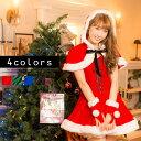 サンタコスチューム コスプレ クリスマス セクシー衣装 M?Lサイズあり 4色展開 3点セット costume630【dl_bodyline】 衣装