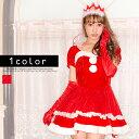 サンタコスチューム電飾王冠付 コスプレ クリスマス セクシー衣装 3点セット costume652【dl_bodyline】 衣装