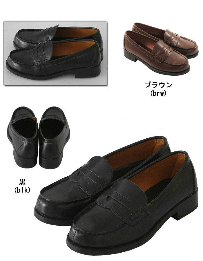 ローファー学生靴s525