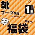 訳ありB品靴福袋 fuku025