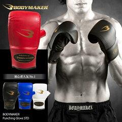 パンチンググローブSTD 【 BODYMAKER ボディメーカー 】 ボクシング 格闘技 グロ…