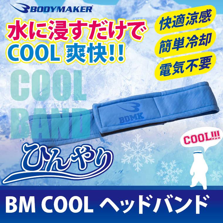 BM・COOL