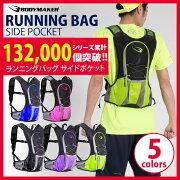 ランニング ポケット メーカー リュック ウォーキング アクセサリー リュックサック マラソン ジョギング メッシュ ランキング