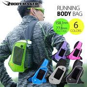 ランニングボディバッグ メーカー ウォーク ランニング ウォーキング ジョギング スマホホルダー ポケット リュック ランキング