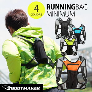 ランニング ミニマム メーカー ジョギング リュック ランニングバックパック スポーツ ウォーキング