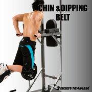 ディッピングベルト メーカー スポーツ ディップス チンニング トレーニング チンニングスタンド