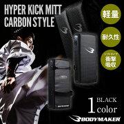 ハイパーキックミット カーボン スタイル メーカー ボクシング キックボクシング ラッシュ コンビネーション ランキング
