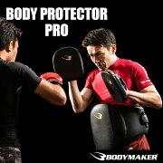 ボディプロテクタープロ メーカー ボクシング キックボクシング プロテクター