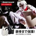 ボディプロテクターハードモデル【BODYMAKER ボディメーカー】格闘技 グローブ 空手 プロテク...