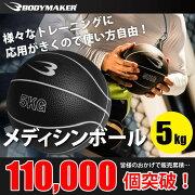 メディシンボール メーカー ダイエット ボクシング トレーニング ストレッチ インナーマッスル フィット エクササイズ ランキング